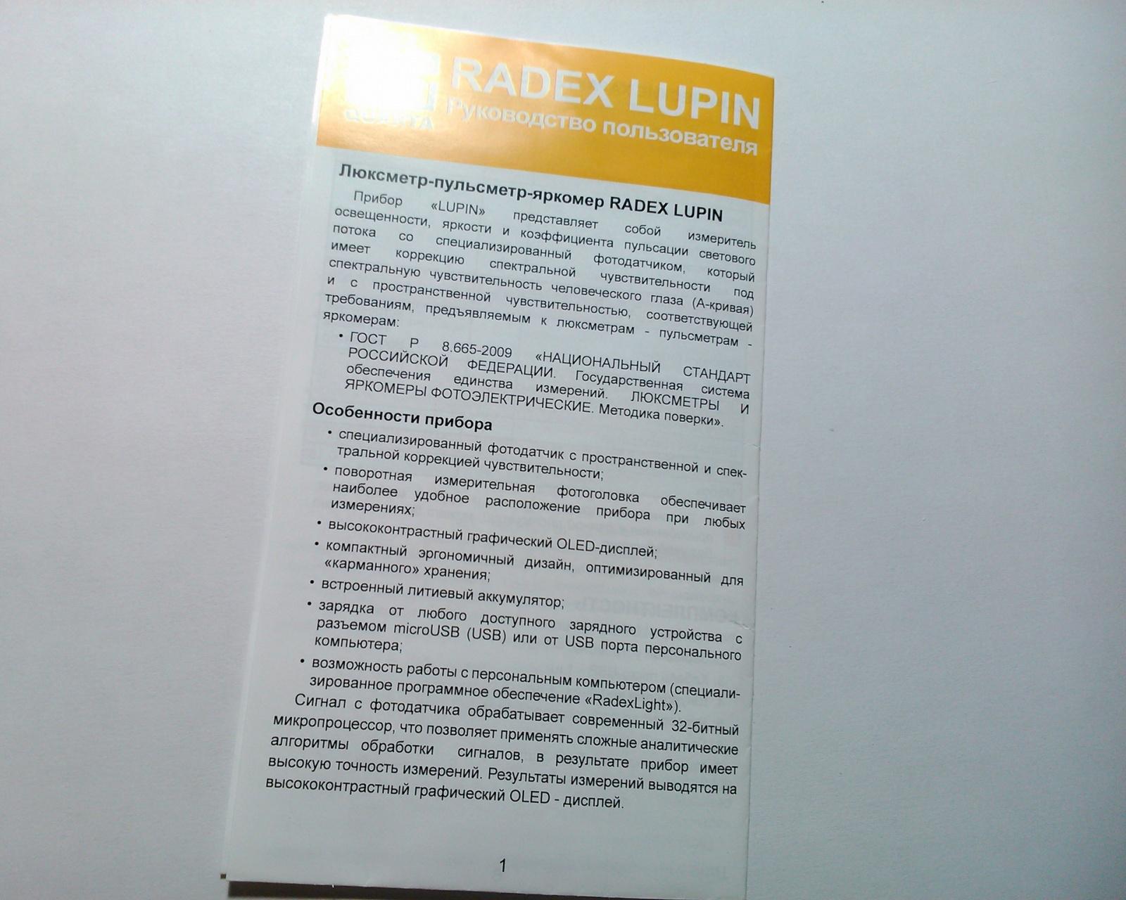 Radex Lupin: Когда свет можно посчитать - 10