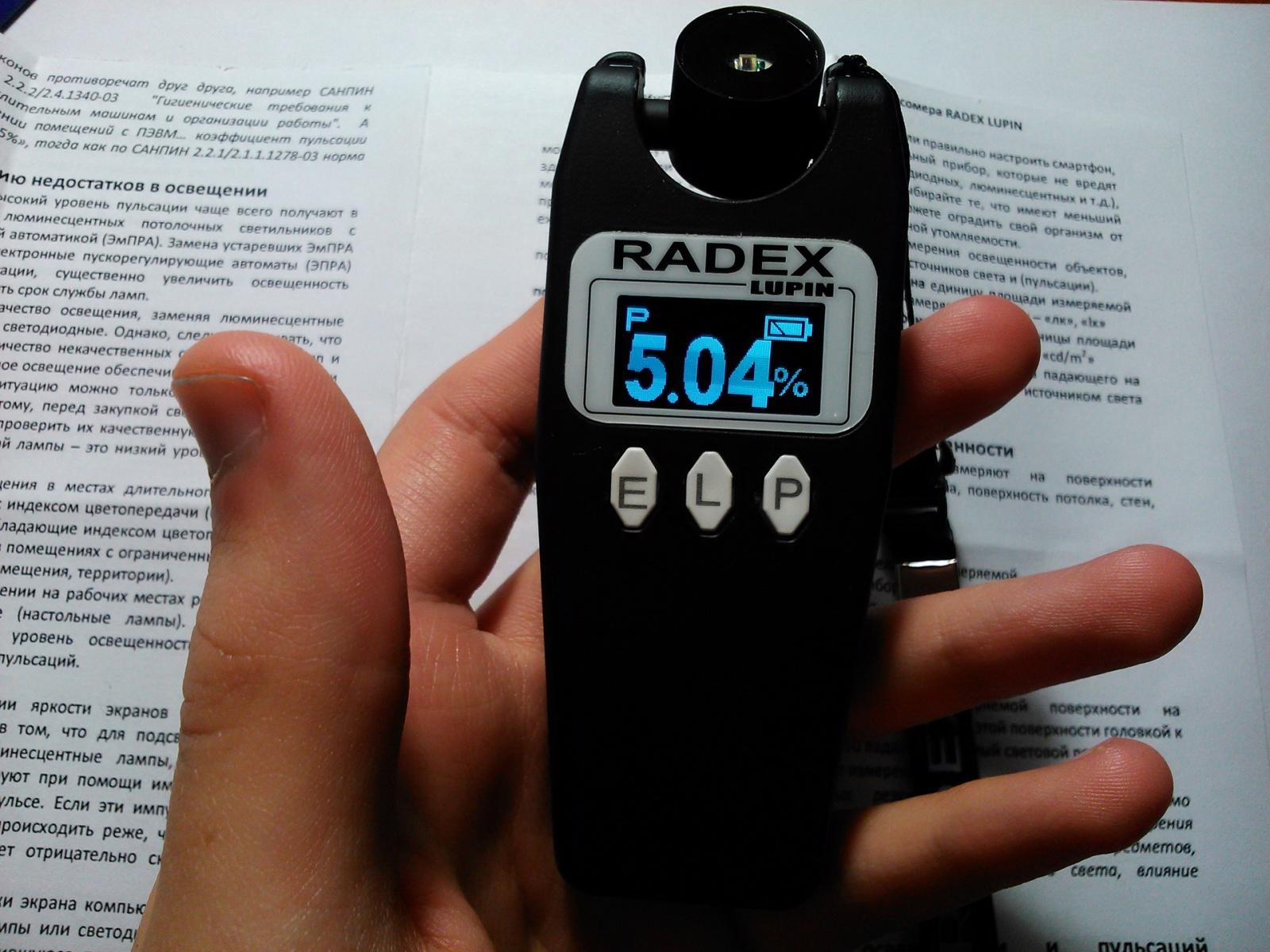 Radex Lupin: Когда свет можно посчитать - 13