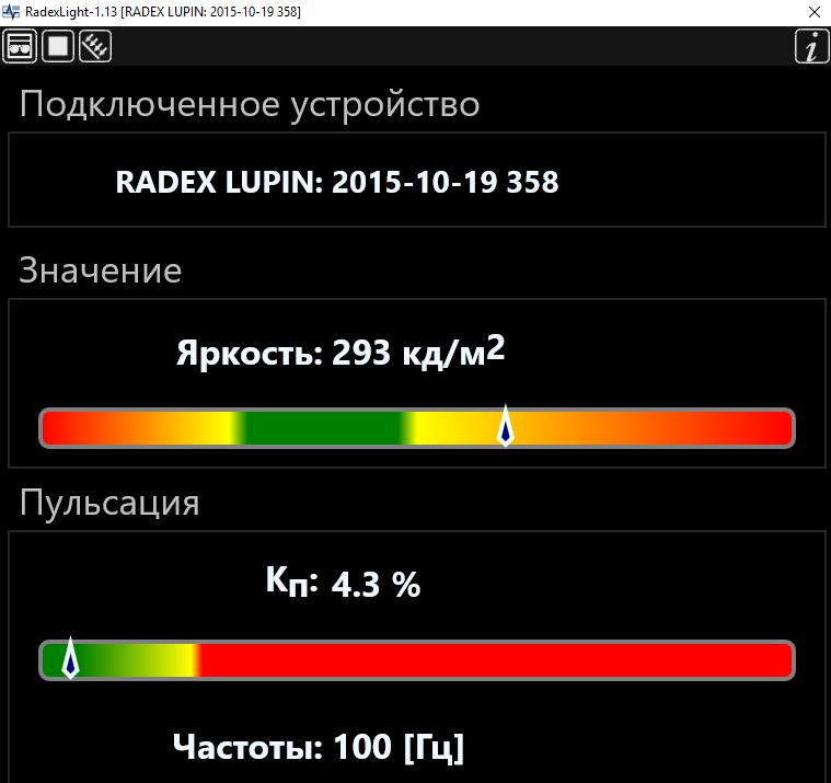 Radex Lupin: Когда свет можно посчитать - 32