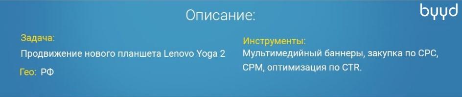 КЕЙСЫ BYYD: LENOVO - 2