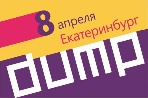 dump2016_сми_3b.png