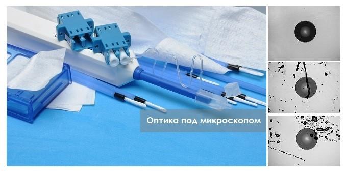 Нужен ли микроскоп при подключении «пачкордов»? - 1