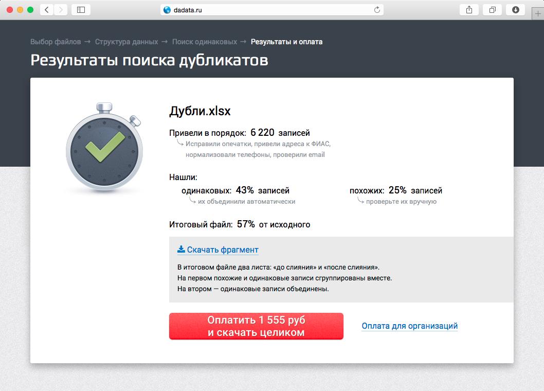 Подсказываем реквизиты компаний по данным ФНС РФ и бесплатно ищем дубли - 2