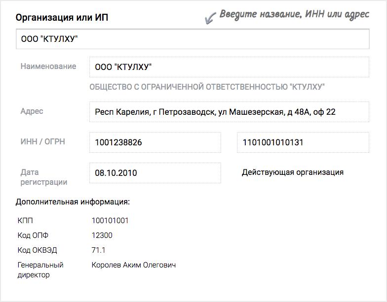 Подсказываем реквизиты компаний по данным ФНС РФ и бесплатно ищем дубли - 3