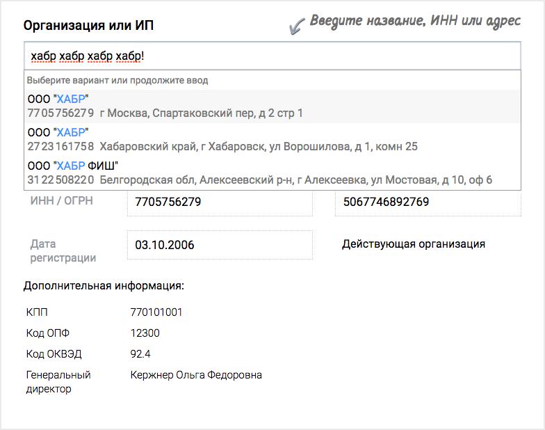 Подсказываем реквизиты компаний по данным ФНС РФ и бесплатно ищем дубли - 1