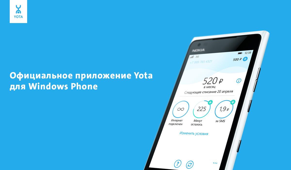 Приложение Yota для Windows Phone — из Новосибирска в Санкт-Петербург - 1