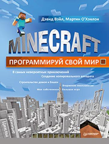 Увлекательное программирование: изучаем Minecraft - 1