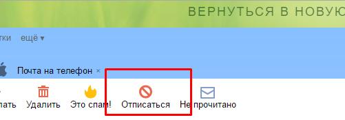 Отписка в Яндекс почте