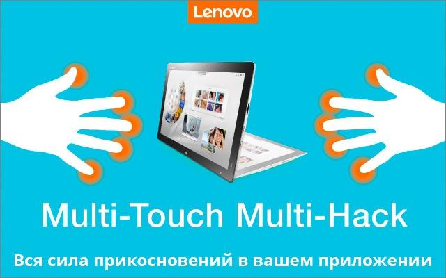 LenovoDev запускает Multi-Touch Multi-Hack — хакатон для разработчиков с призовым фондом в 25 000 долларов США - 1