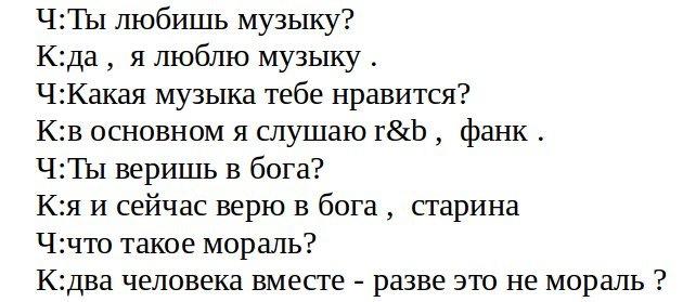 Русский нейросетевой чатбот - 1