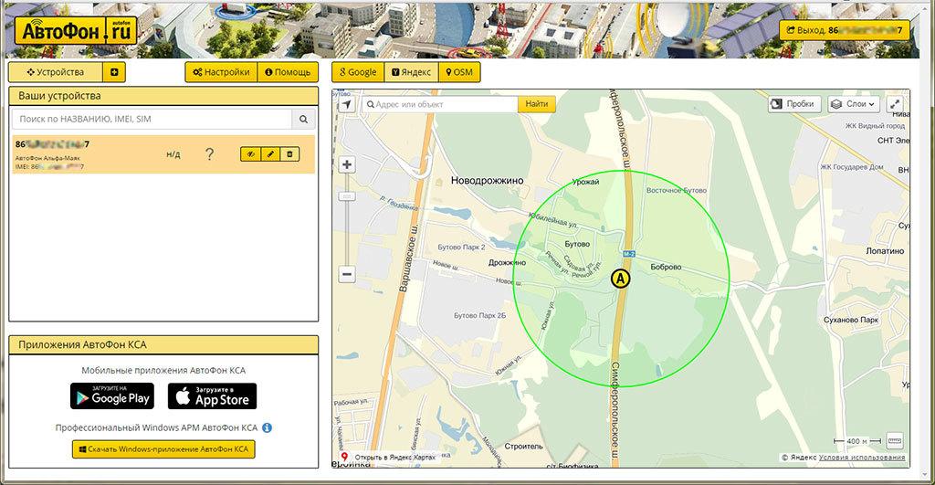 Автофон альфа-маяк, устройство отслеживания местоположения объектов - 19