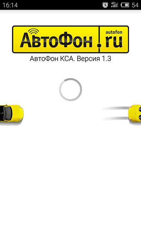 Автофон альфа-маяк, устройство отслеживания местоположения объектов - 20