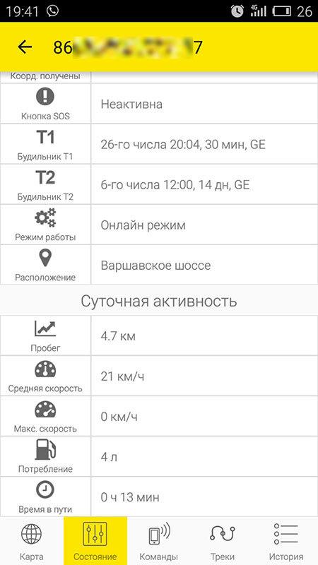 Автофон альфа-маяк, устройство отслеживания местоположения объектов - 24