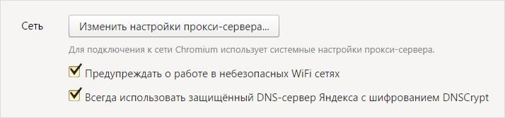 Решаем проблему перехвата и подмены DNS-запросов. DNSCrypt в Яндекс.Браузере - 3
