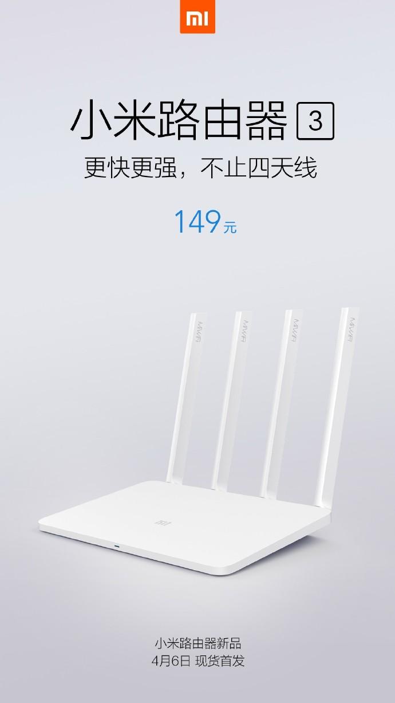 Роутер Xiaomi Mi Router 3 с четырьмя антеннами оценен в $23