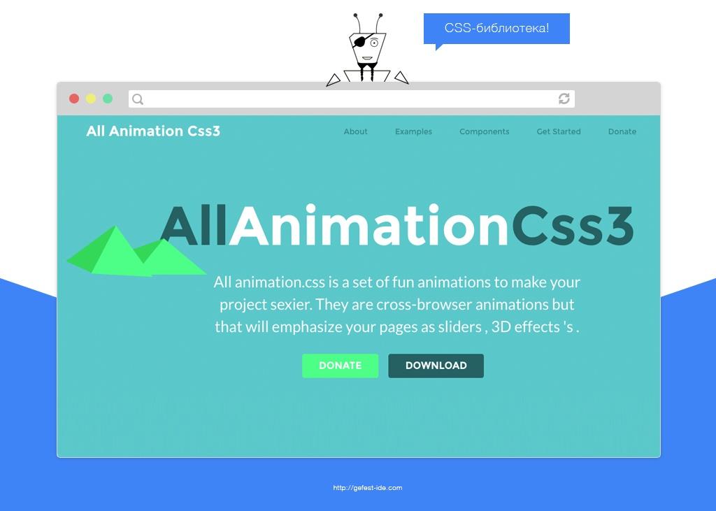 Советы, библиотеки и дополнительные материалы по CSS-анимации - 11