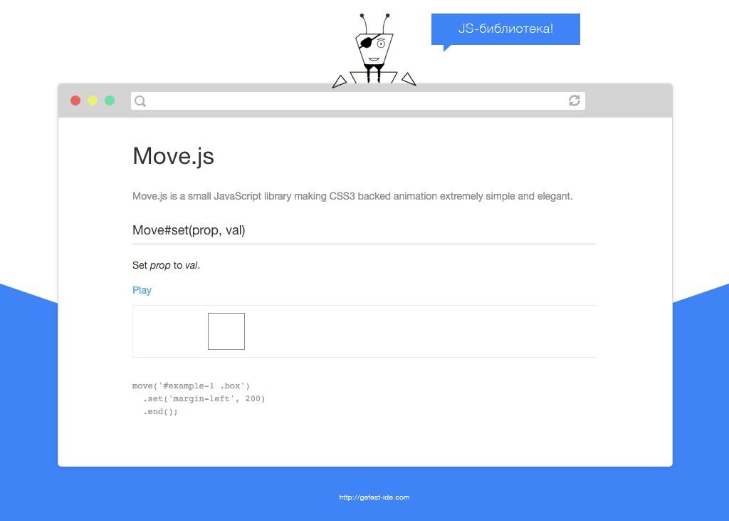 библиотека для создания анимации - Move.js