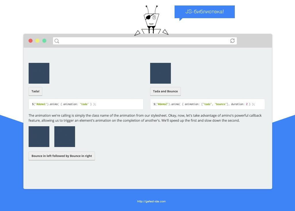библиотека для создания анимации - Animo.js