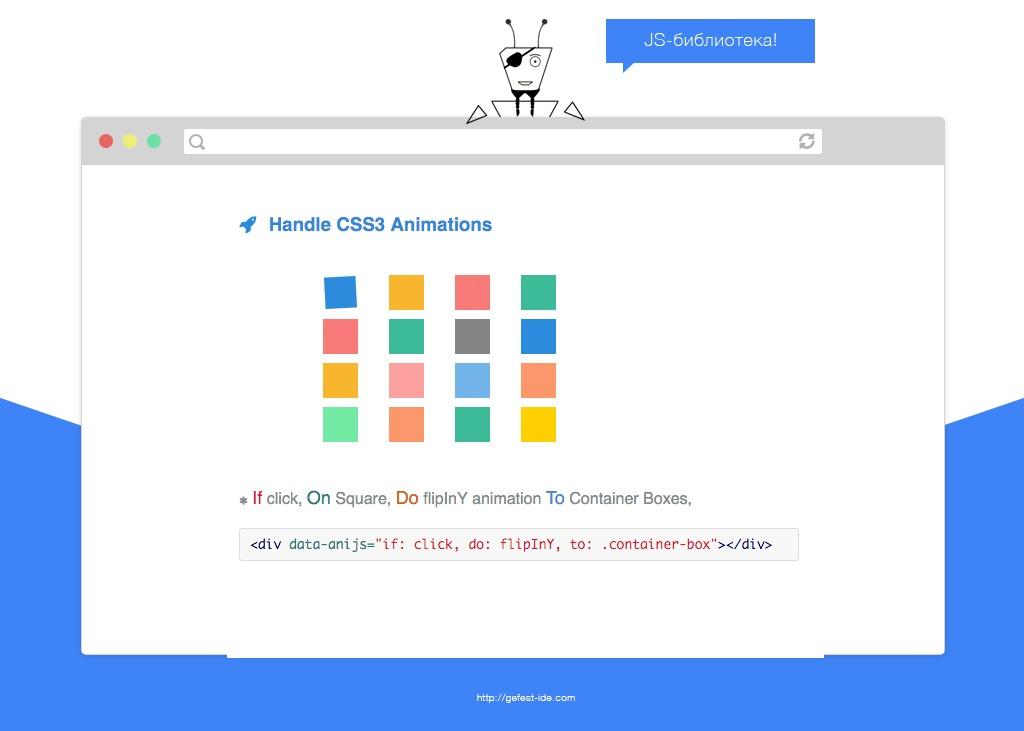 библиотека для создания анимации - Ani.js