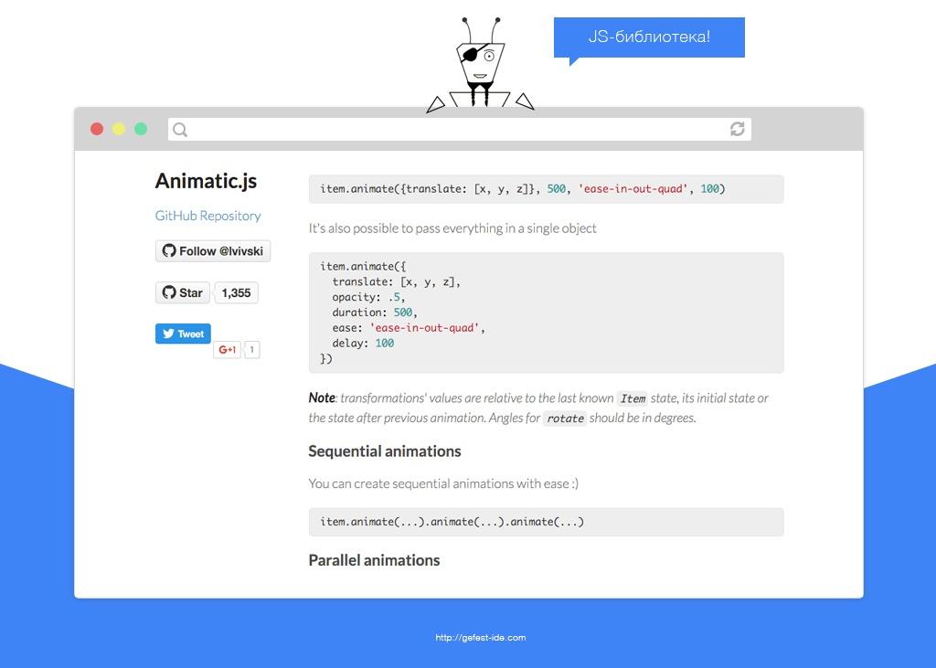 библиотека для создания анимации - Animatic.js