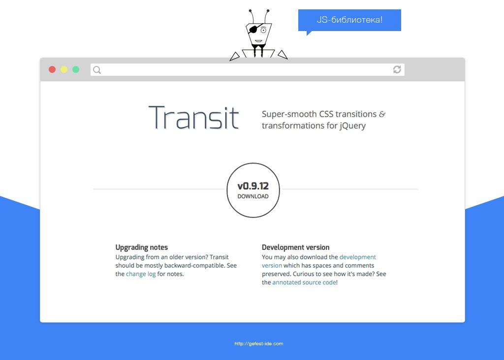 библиотека для создания анимации - TransitJS
