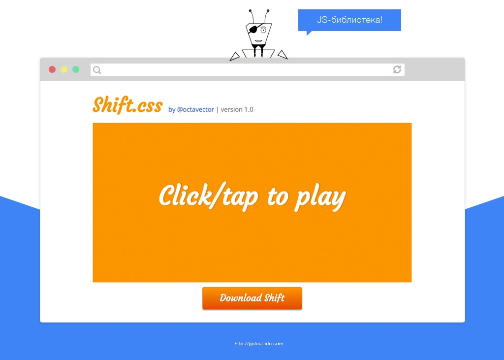 библиотека для создания анимации - Shift.js