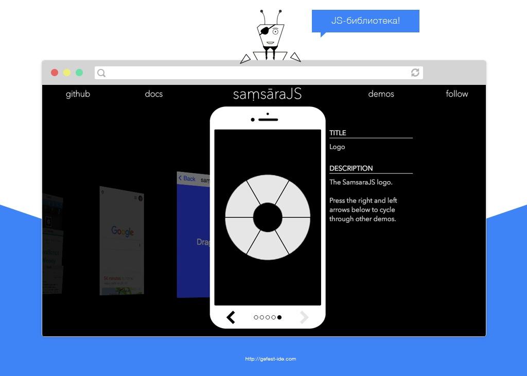 библиотека для создания анимации - Samsara.js