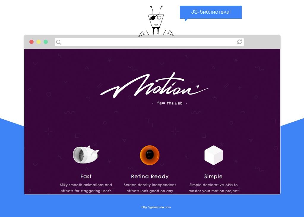 библиотека для создания анимации - Mo.js