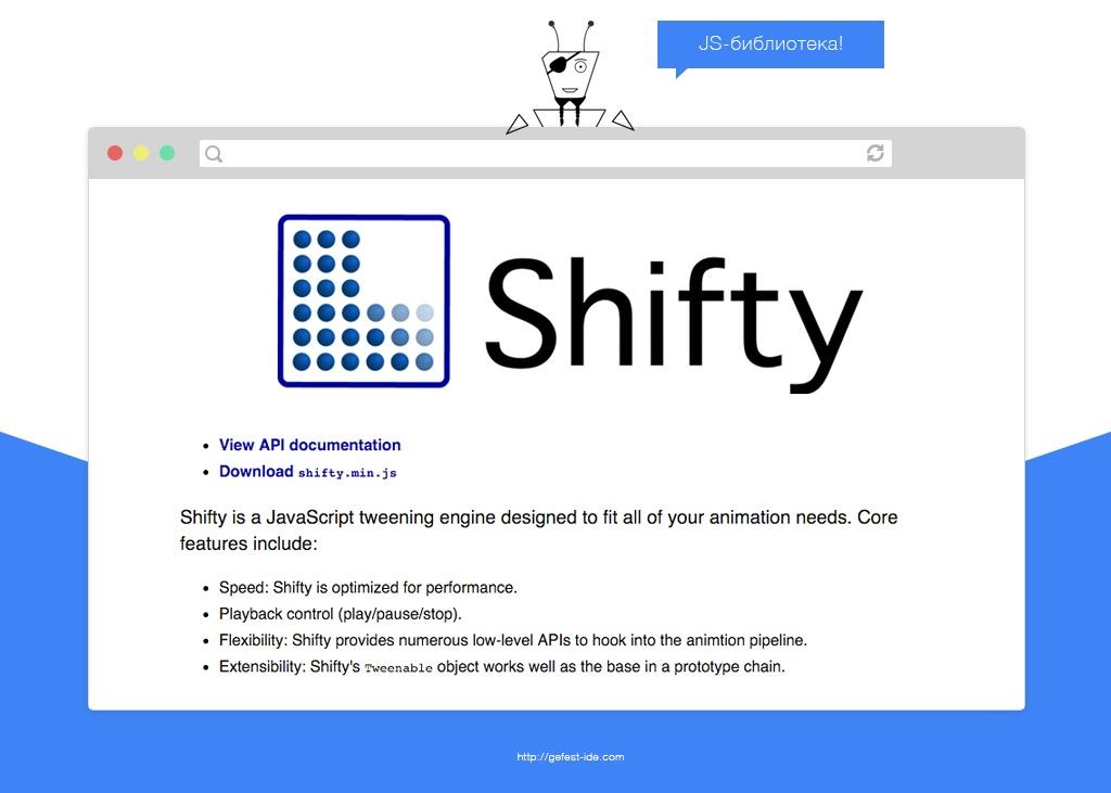 библиотека для создания анимации - Shifty.js