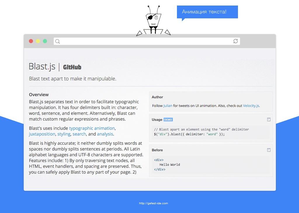 библиотека для анимации текста - Blast