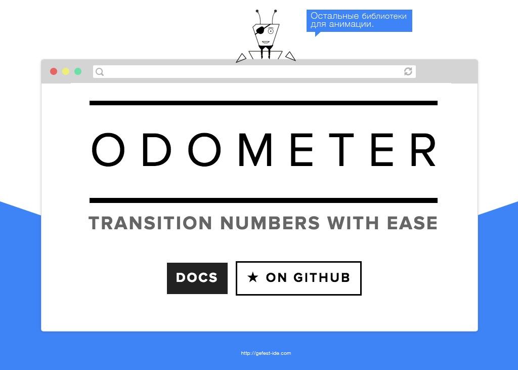 библиотека для создания анимации - Odometer
