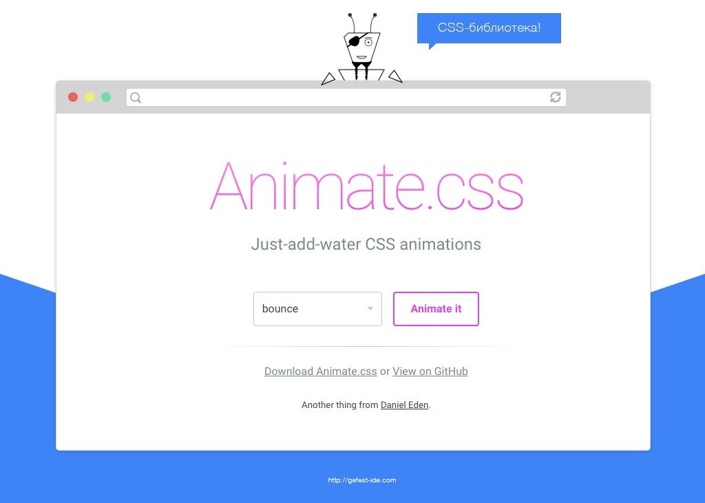 библиотека для создания анимации - Animate.css