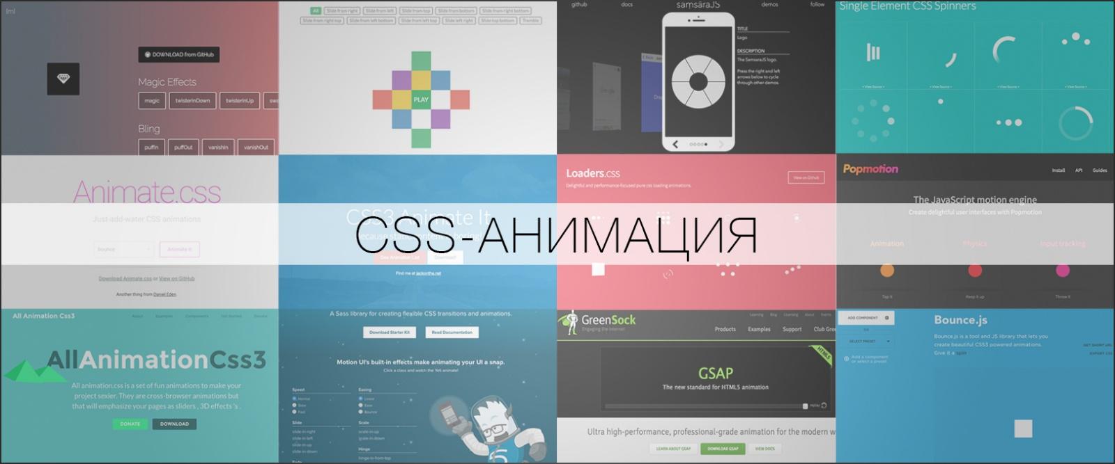 Советы, библиотеки и дополнительные материалы по CSS-анимации