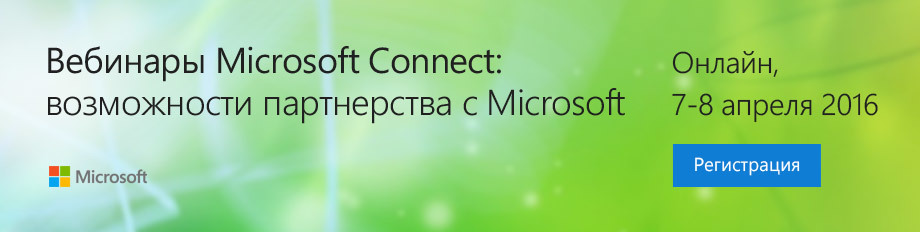 Вебинары Microsoft Connect: возможности партнерства с Microsoft - 1
