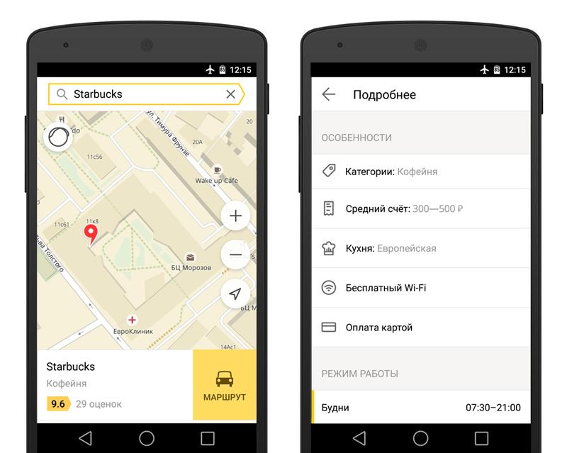«Яндекс. Карты» перешли на вектор - 2