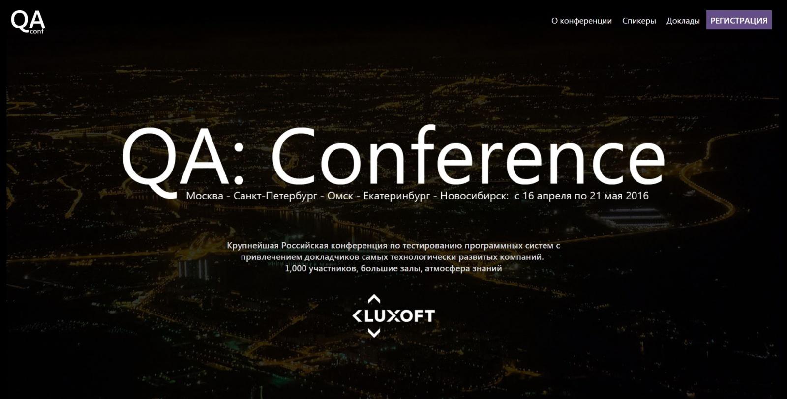 QA: Conference. Множество новостей, новые доклады, прямой эфир - 1