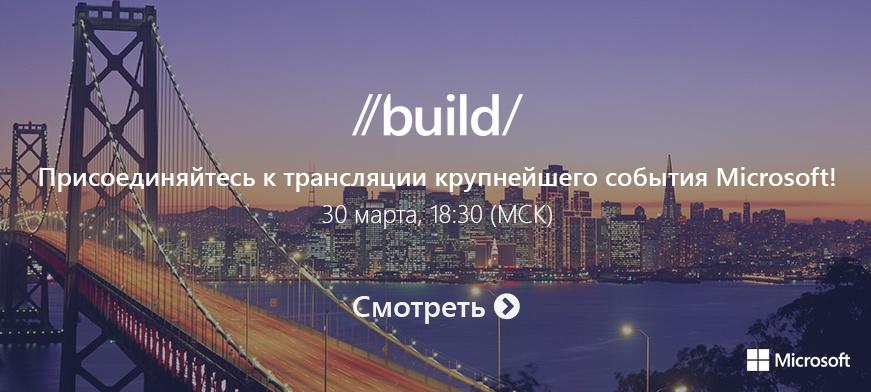 Не пропустите сегодня вечером онлайн трансляцию открытия конференции Build (18:30 MCK) - 1
