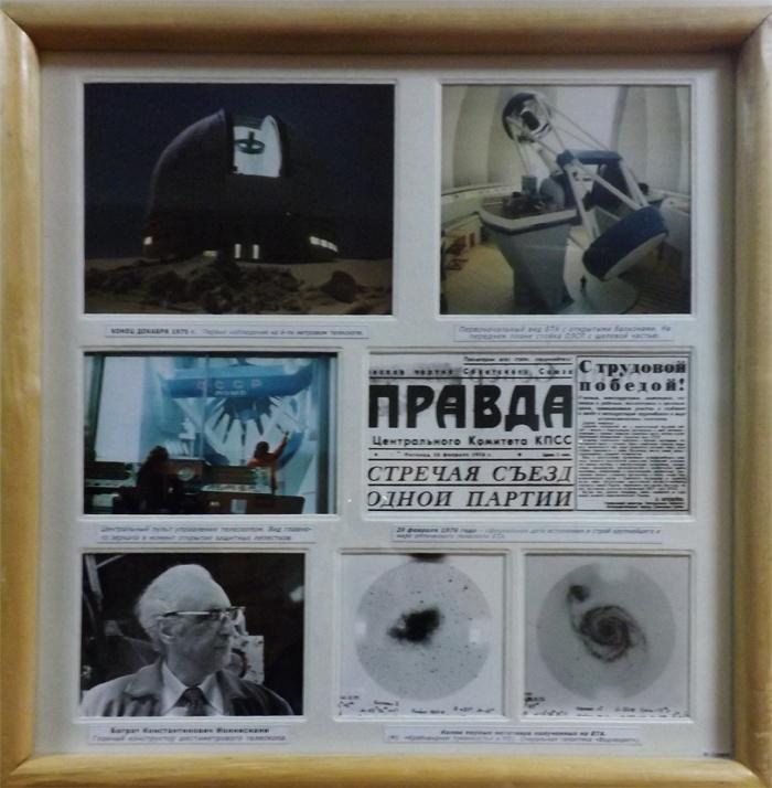Российское окно во Вселенную - 7