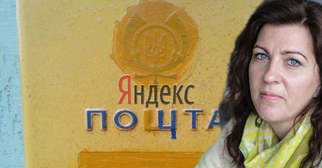Почтовый-ящик-Россия-Украина-яндекс Ия Шевченко, Яндекс.Украина