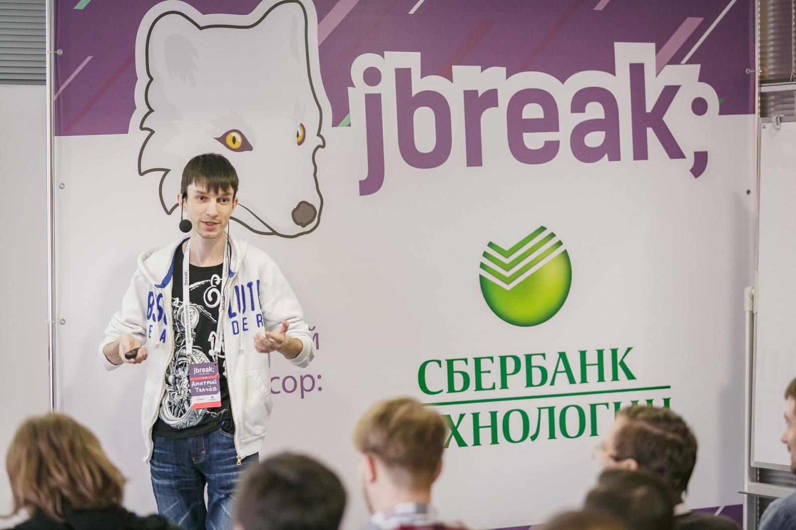 Java-конференция JBreak: Покорение Сибири - 6