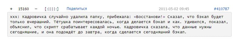 Легенда о международном авось - 5