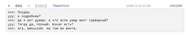 Легенда о международном авось - 9
