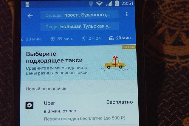 """Мобильные """"Карты"""" Google включили в Москве аукцион такси — Uber и Gett"""