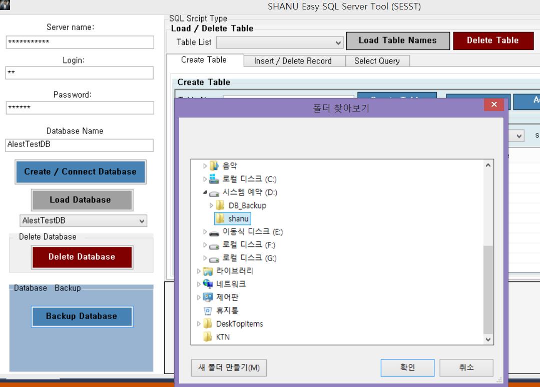 Простой инструмент SQL Server Tool на C# - 6