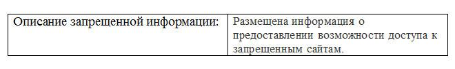 «Роскомсвобода» дойдёт до Верховного суда, если ей запретят говорить о VPN, Tor и прокси - 1