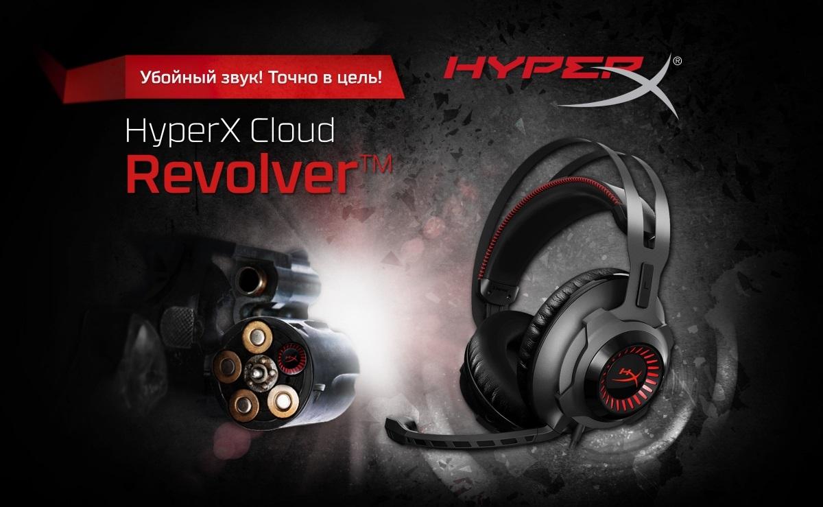 HyperX представляет новую игровую гарнитуру Cloud Revolver - 1