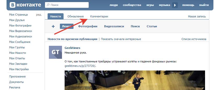 Что не так с редизайном «Вконтакте» - 4