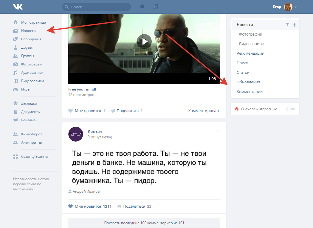 Что не так с редизайном «Вконтакте» - 5
