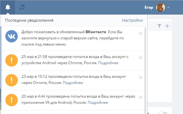Что не так с редизайном «Вконтакте» - 6