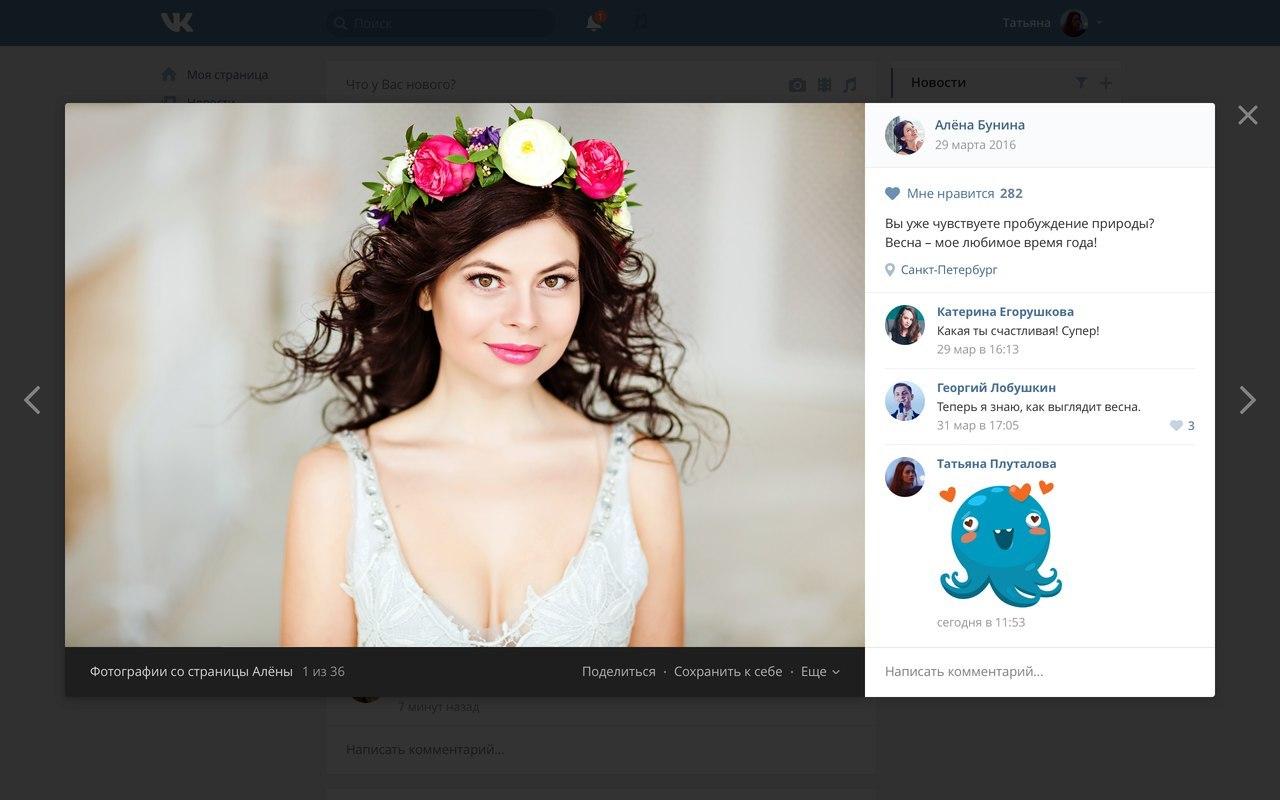 Новый дизайн «ВКонтакте» - 5